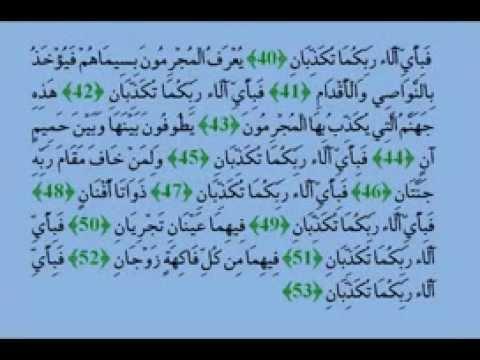 Muhammad Taha Al-Junayd- Surah_Ar-Rahman(The Most Gracious)