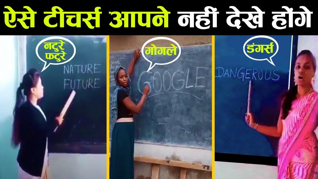टीचर्स की ऐसी बेज़्ज़ती, कि देखकर शर्म आ जाए | When Stupid Teachers teach English