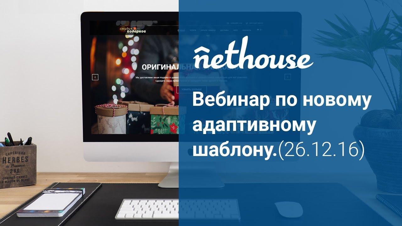 Создать сайт бесплатно по шаблону