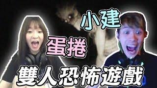 【Stay Close】蛋捲&小建 雙人恐怖遊戲!當兩個女森一起玩恐怖遊戲的時候...