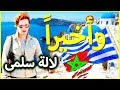 أغنية الأميرة لالة سلمى أول ظهور بالفيديو تفاجئ الملك محمد السادس بعد الأميرة هيا  mp3