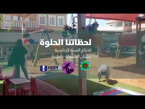 الطيرة: كاميرا وازكام ومشروع لحظاتنا الحلوة يزوران بستان الطفولة في مدينة الطيرة
