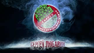 Сергей Любавин - Вирусы (Коронавирус улетай!) | ПРЕМЬЕРА, 2020
