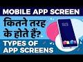 Mobile UI Design screens - basic types (