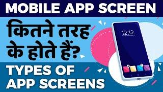 Mobile UI Design screens - basic types (in Hindi)