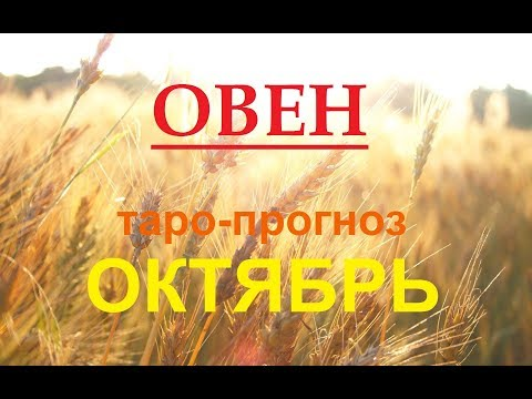 ОВЕН _ТАРО-ПРОГНОЗ на ОКТЯБРЬ 2019 года