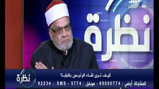 بالفيديو - أحمد كريمة: الاعتداء على كنيسة اعتداء على بيت من بيوت الله