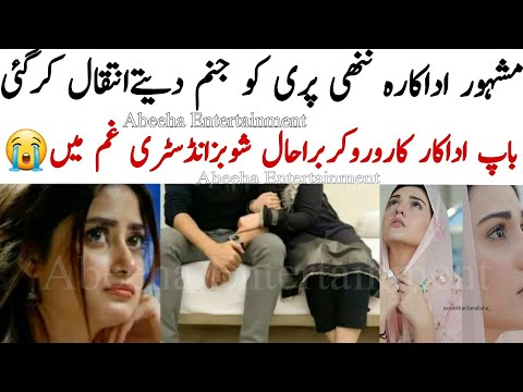 Bad News From Famous Young Actress ||Sajal Aly's Best Friend ||Abeeha Entertainment