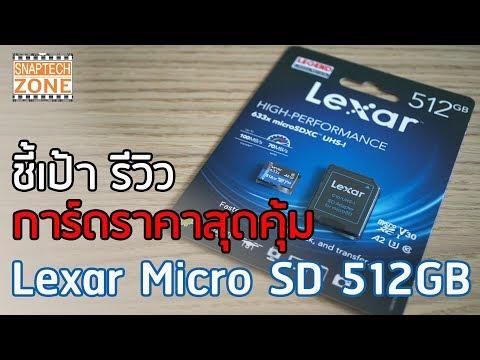 ชี้เป้า รีวิว Card ถูก Lexar Micro SD 512GB [SnapTech EP92]