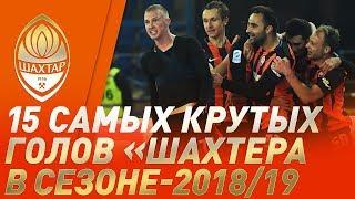 Лучшие голы Шахтера в сезоне 2018 19 Коваленко Майкон Марлос и другие