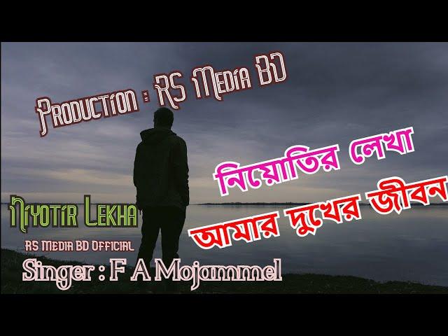 Niyotir Lekha  Amar | দুঃখের জীবন | F A Mojammel | Official Music | Bangla New Sad Song 2021