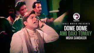 Dome Dome Ami Daki Tomay | Bangla Movie Song | Misha Sawdagor | দমে দমে আমি ডাকি তোমায়