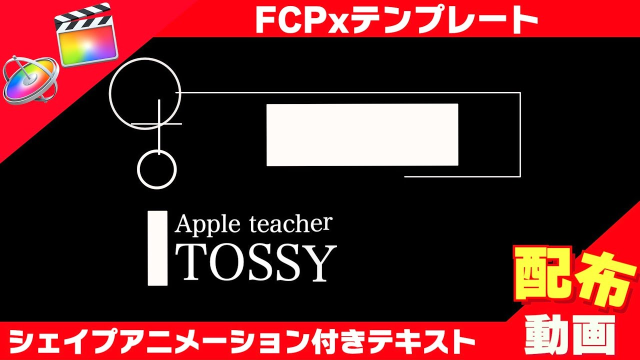 【FCPx用テンプレート】シェイプアニメーション付きテキスト