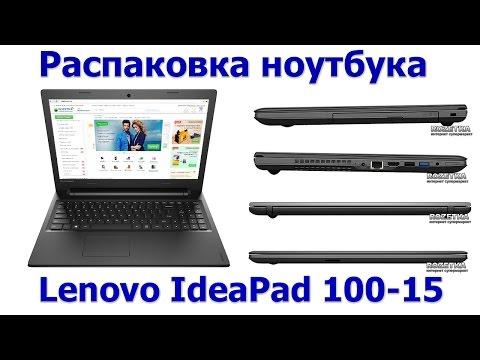 Ноутбук Lenovo IdeaPad 100-15 (80QQ004NUA) -=- www.rozetka.ua Распаковка.