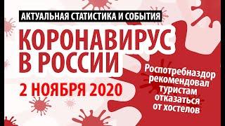 2 ноября, коронавирус: отказ от хостелов, возмещение затрат на тестирование, пик пандемии в Москве