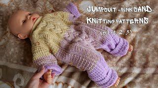 Комбинезон «Розовый песок» спицами (часть 2) | Jumpsuit «Pink sand» knitting patterns