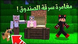 قرية الطفولة #9 مغامرة دخول البيت وسرقة الصندوق المجهول من أبي !!!