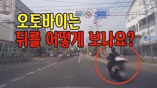 958회. 오토바이 운전자들은 차로 변경할 때 사이드 미러로 뒷쪽 보시나요? 아니면 고개를 돌려 확인하시나요? thumbnail