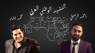 النشيد الوطني لجميع الدول العربية 2019- بصوت محمد بشار و أحمد الزميلي
