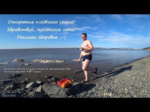 Открытие пляЖного сезона! Здравствуй, чукотское лето! Температура воды +5°. Реклама здоровья. ;-)