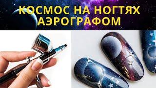 Дизайн ногтей аэрографом