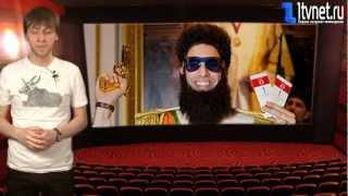 Обзор фильма 'Диктатор'
