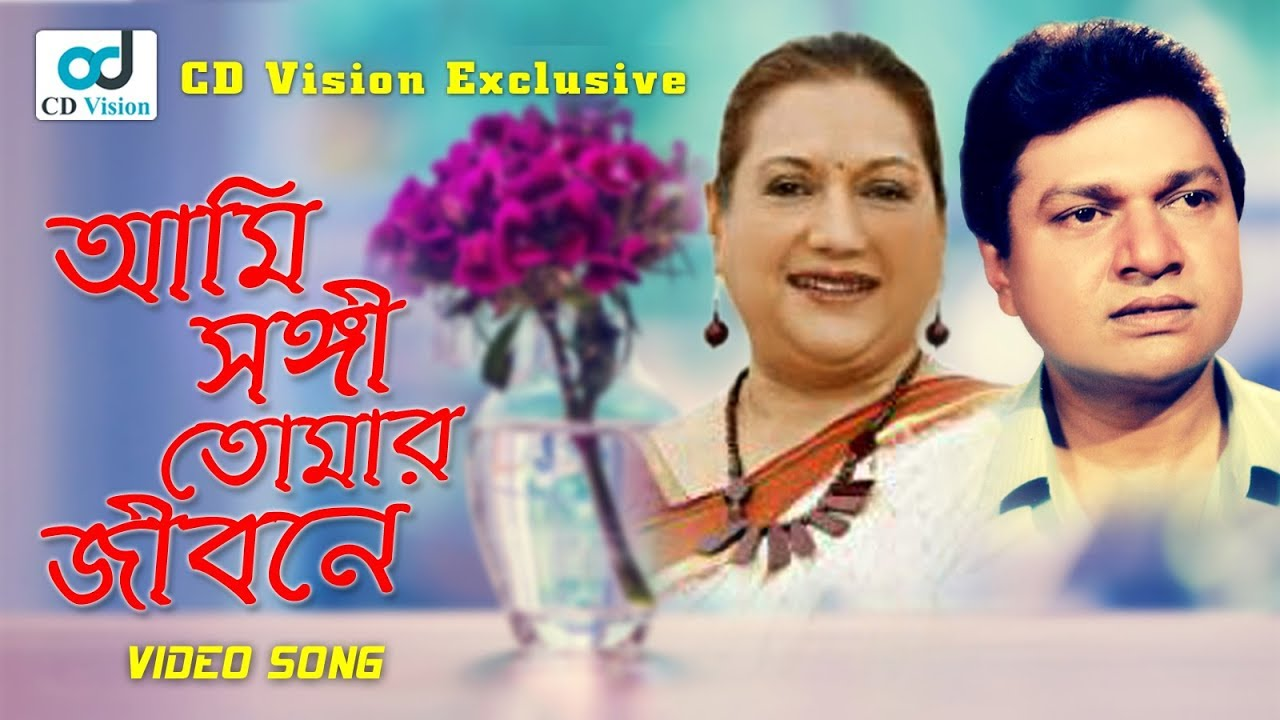 Ami Songi Tomar Jibone | Alamgir | Kobori | Doya Maya Movie Song | New Bangla Song 2017 | CD Vision