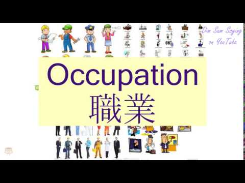 """OCCUPATION"" in Cantonese (職業) - Flashcard"
