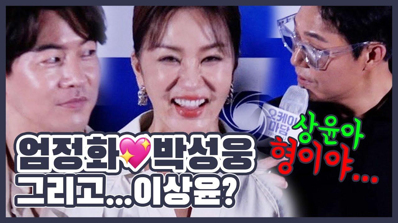 엄정화-박성웅 💕케미 맛집💕 오케이마담 (feat. 이상윤과 썸…?) 200803 오케이마담 언론시사회