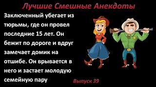 Лучшие смешные анекдоты Выпуск 39