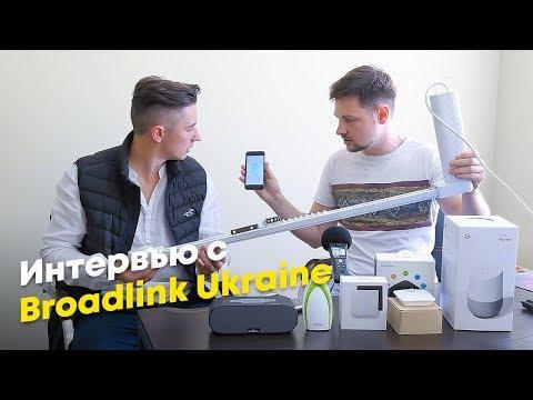 Интервью с Broadlink Ukraine. Конкурс для наших подписчиков с призом от Broadlink!