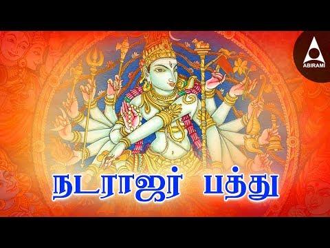 Natarajar Patthu   நடராஜர் பத்து   Tamil Devotional Songs   nataraja pathu in tamil