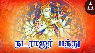நடராஜரின் அருளைப் பெற | நடராஜர் பத்து | சிவன் பக்தி பாடல்கள் | Natarajar Pathu Tamil Devotional Song