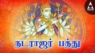Natarajar Patthu | நடராஜர் பத்து | Tamil Devotional Songs | nataraja pathu in tamil