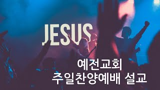 [찬양예배 설교] 믿는 자의 고백 (욥 1:20-22)…