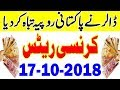 Pakistan Today US Dollar And Gold Latest News | PKR to US Dollar | Gold Price in Pakistan 17-10-18