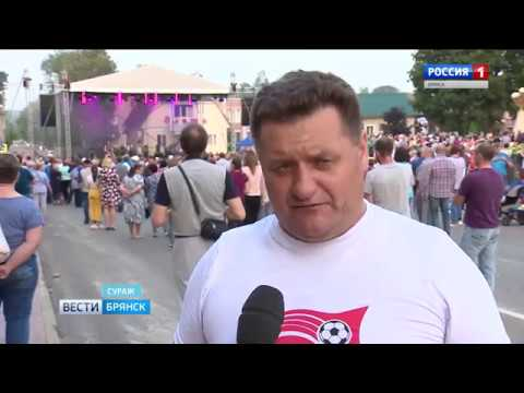 """Суражский """"Пролетарий"""" отметил 125-летие"""