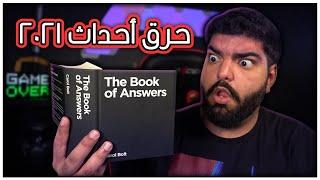 كتاب الاجابات 3 : ايش بيصير في 2021 ؟