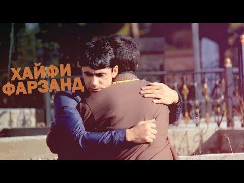 Рачабали Саидзод - Хайфи фарзанд | Rajabali Saidzod - Hayfi farzand 2018
