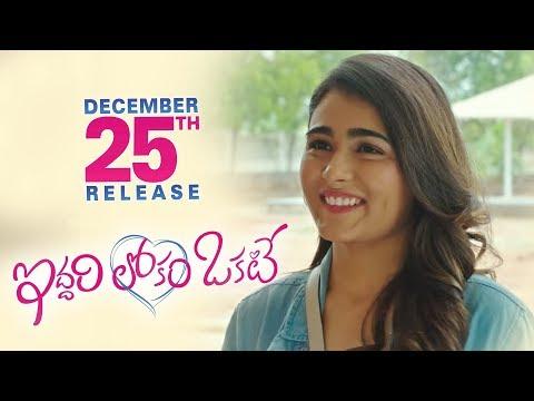 Iddari Lokam Okate Release Date Promo 4 | Raj Tarun, Shalini | Dil Raju | G R Krishna