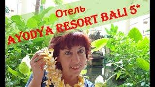 Отель Ayodya Resort Bali 5* на острове Бали в Нуса Дуа - Полный обзор и рекомендации