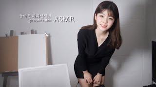 ASMR 오랜만에 과외하러..│과외 선생님 롤플레이 [김소월_초혼 해석]│Private tutor,teacher roleplay (study asmr) + 보너스 귀청소