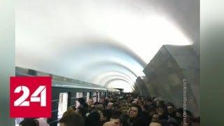 Задержки поездов и жуткая давка: к сбоям в метро привели технические неполадки - Россия 24