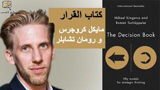 ملخص كتاب القرار بقلم مايكل كروجرس و رومان تشابلر The Decision Book Youtube