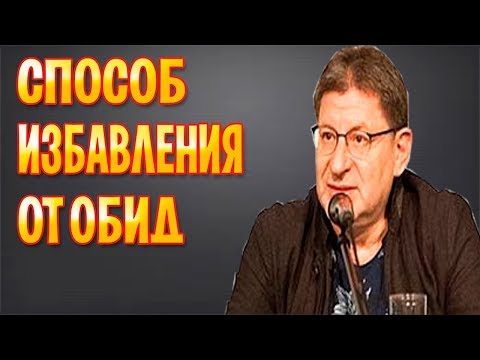 МИХАИЛ ЛАБКОВСКИЙ - СПОСОБ ИЗБАВЛЕНИЯ ОТ ОБИД