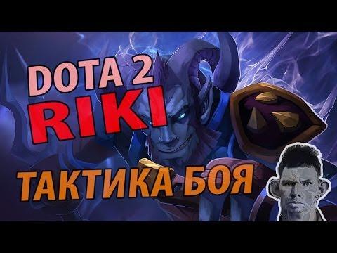 видео: Глад Валакас - dota 2 riki - ТАКТИКА БОЯ