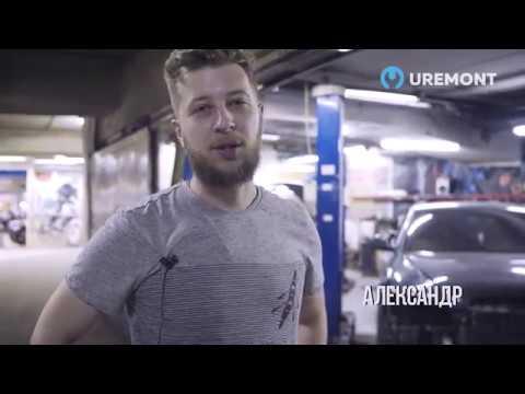 UREMONT  наши партнёры -  Автосервис VAGmaster
