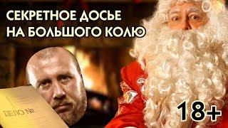 БОЛЬШОЙ ФАНТОМАС ждет тебя !!