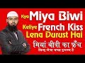Kya Miya Biwi Keliye French Kiss Lena Durust Hai By Adv. Faiz Syed video