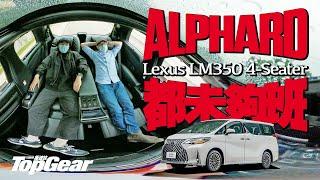 Lexus LM350 4-Seater 150萬嘅MPV有乜巴閉(內附字幕)|TopGear HK 極速誌